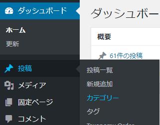 WordPressのカテゴリー追加選択画面
