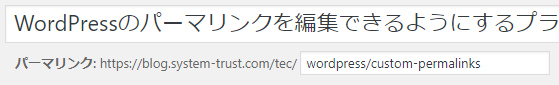 WordPressで記事のパーマリンクが編集可能になる