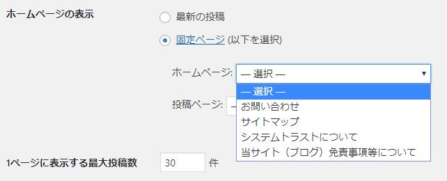 WordPressの固定ページ表示選択画像