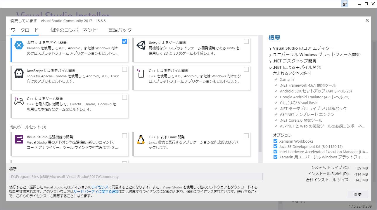 IOSアプリ開発環境(VisualStudi...