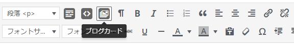 WordPressでビジュアルエディターでのブログカードの作り方