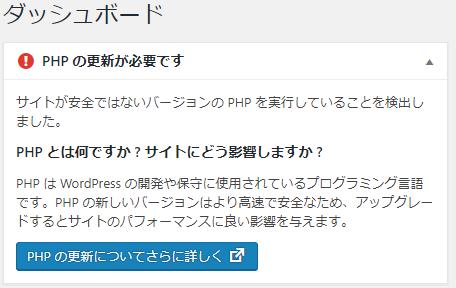 WordPressのダッシュボードに表示されたPHPのバージョンが古いというエラーメッセージ