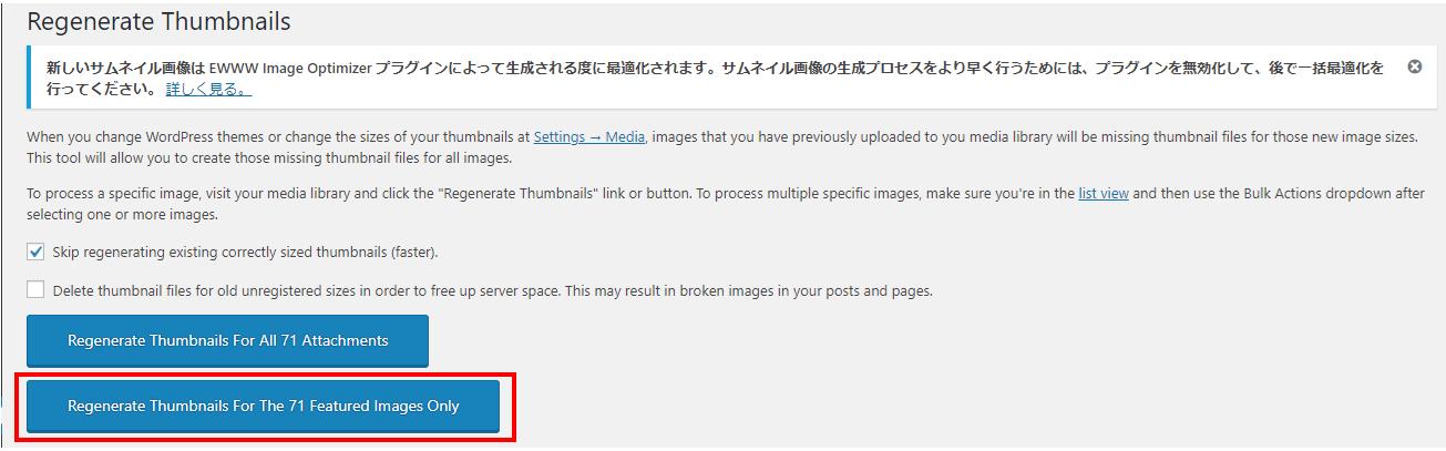 Regenerate Thumbnailsプラグインのリサイズ実行画面