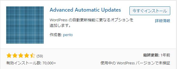 Advanced Automatic Updatesのインストール画面
